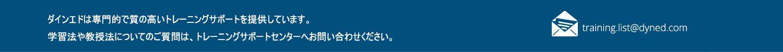 日本教学contact